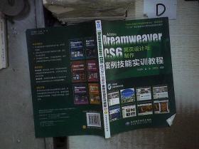 Adobe Dreamweaver CS6网页设计与制作案例技能实训教程 。、