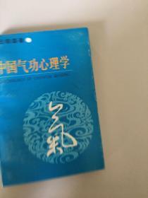 中国气功心理学
