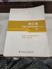 浙江省市政工程预算定额(2010版,全1-4四册)