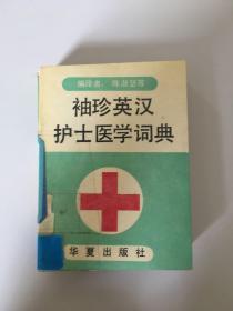 袖珍英汉护士医学词典 (馆藏)