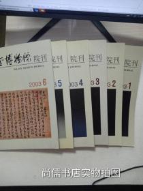 故宫博物院院刊 2003年【1-6】