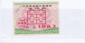 江苏省83年结婚补助棉胎专用券 印兴化 喜字 江苏省83年棉票布票