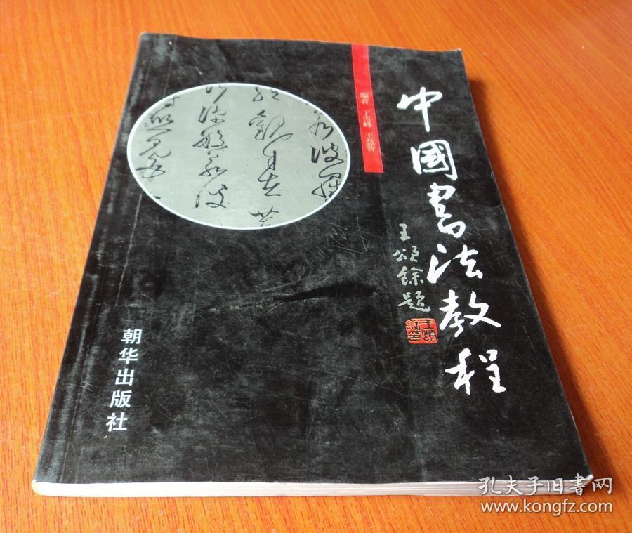 中国书法教程(正版)
