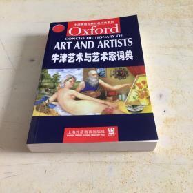 牛津英语百科分类词典系列:牛津简明艺术与艺术家词典