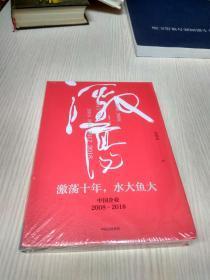 吴晓波企业史:激荡十年,水大鱼大【全新未开封】
