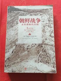朝鲜战争:未曾透露的真相(上册)