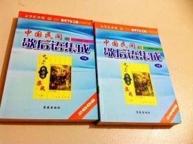 I206649 中国民间歇后语集成 【上  下】