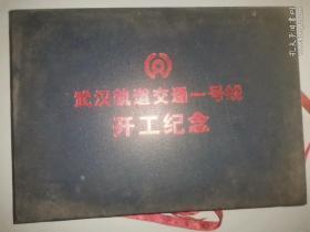 武汉轨道交通一号线开工纪念卡册