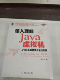 深入理解Java虚拟机