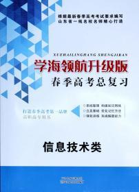 2021年山东省春季高考总复习信息技术 计算机网络组织图像