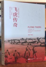 飞虎传奇:援华美国空军纪事(1941—1945)
