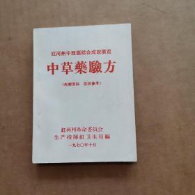 红河州中西医结合成就展览 中草药验方【64开 库存未阅书】