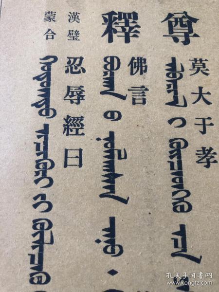释尊圣传 师尊圣传 1938年 蒙文 蒙古文 蒙汉合璧 双文对照