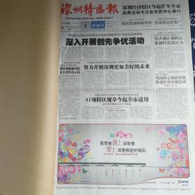 深圳特区报 2010年7月(1-10日)
