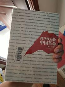 托洛茨基论中国革命