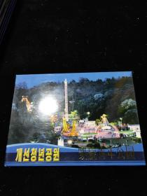 凯旋青年公园 朝鲜明信片