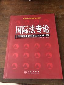 国际法专论