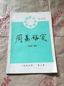 周易研究 ( 1996年 第 一期)