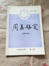 周易研究 ( 1996年 第 三期)