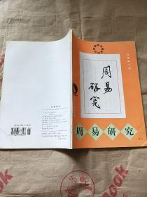 周易研究 ( 1999年 第二期)