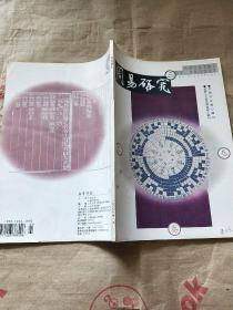 周易研究 ( 2000年 第三期)