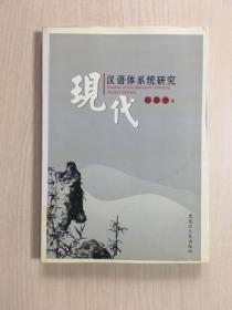 现代汉语体系统研究(馆藏,品佳)
