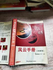 Maya 4.5风云手册