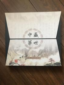盛世中华-------第五套人民币丝绸珍藏册(无钱币)