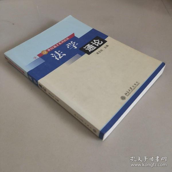 法学通论——21世纪通才系列教材