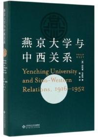 【正版全新】燕京大学与中西关系(1916-1952)