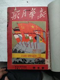 新华月报1950年1-3期