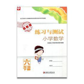 2020年春 练习与测试 不含试卷 小学数学六年级下册 6下 苏教版 含参考答案 江苏凤凰教育出版社