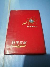 科学日记笔记本