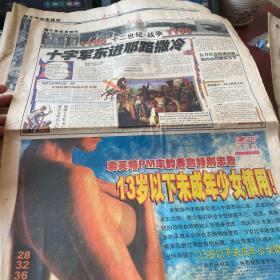 新千年纪念特刊(广州日报2000年1月1日第23版-30版 )