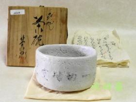 古志野烧茶碗 一切皆空 心经铭文 日本茶道具进阶收藏