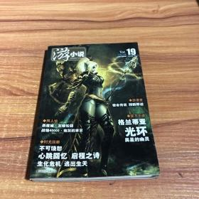 游小说2008.10