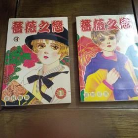 蔷薇之恋(光碟、卡片、涵套)