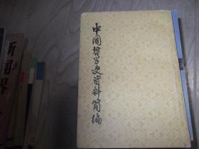 中国哲学史资料简编