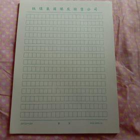 老信纸(3)