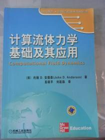 计算流体力学基础及其应用
