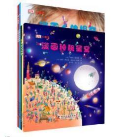 DK小精灵超值系列(平装全5册)全五册  DK小精灵超值系列全5册