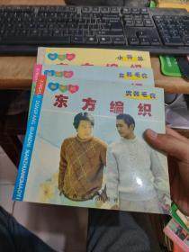 东方编织(小饰品)(男装毛衣)(女装毛衣)