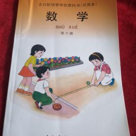 全日制培智学校教科书(试用本)  数学第六册