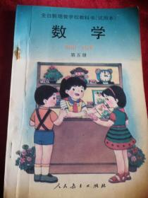 全日制培智学校教科书(试用本)  数学第五册