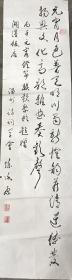 温州著名诗人陈冰原先生书法132x34cm