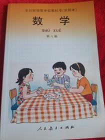 全日制培智学校教科书(试用本)  数学第八册