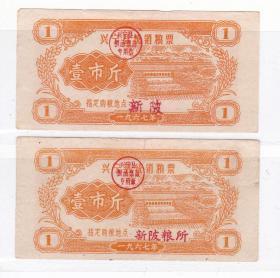 广东省梅州市兴宁县67年统销粮票 2枚 印章不同 下面一张背补