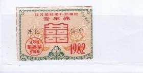江苏省82年结婚补助棉胎专用券 喜字 印兴化陆斤 棉票布票 切边