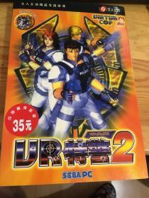 VR特警2(1CD)加一游戏使用说明+徽章【游戏光盘中文版】