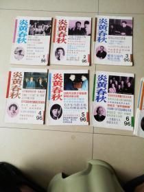 炎黄春秋 1996年  1-12期